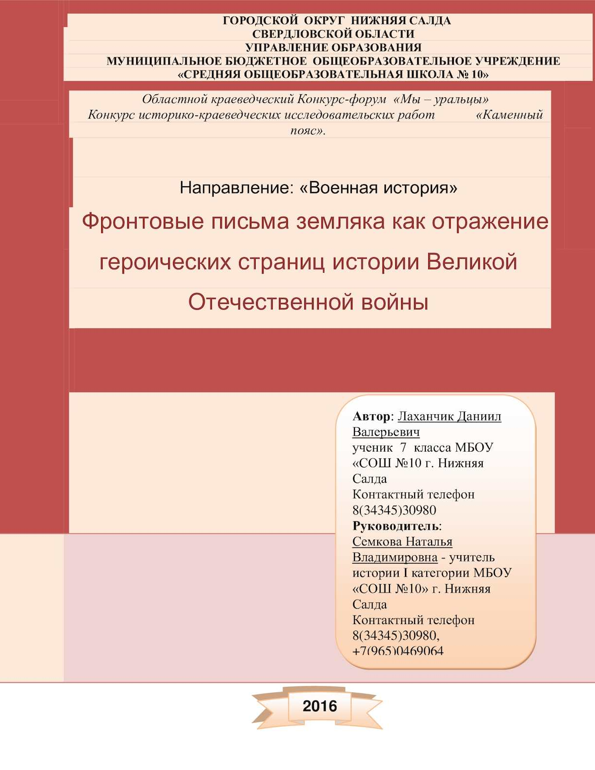 010 приказ министра обороны по секретке
