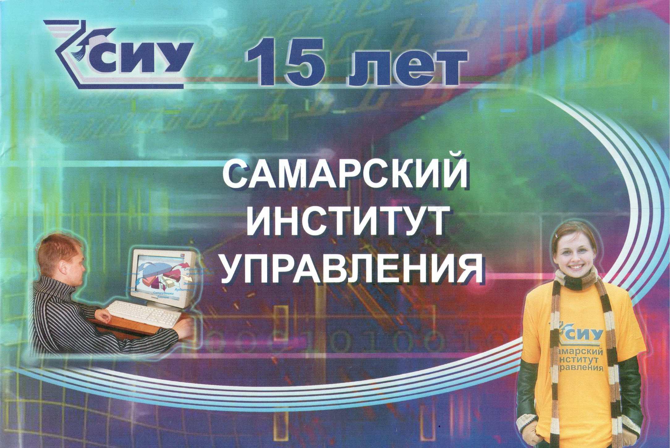 самарский институт бизнеса и управления фото фотографию, где тобой