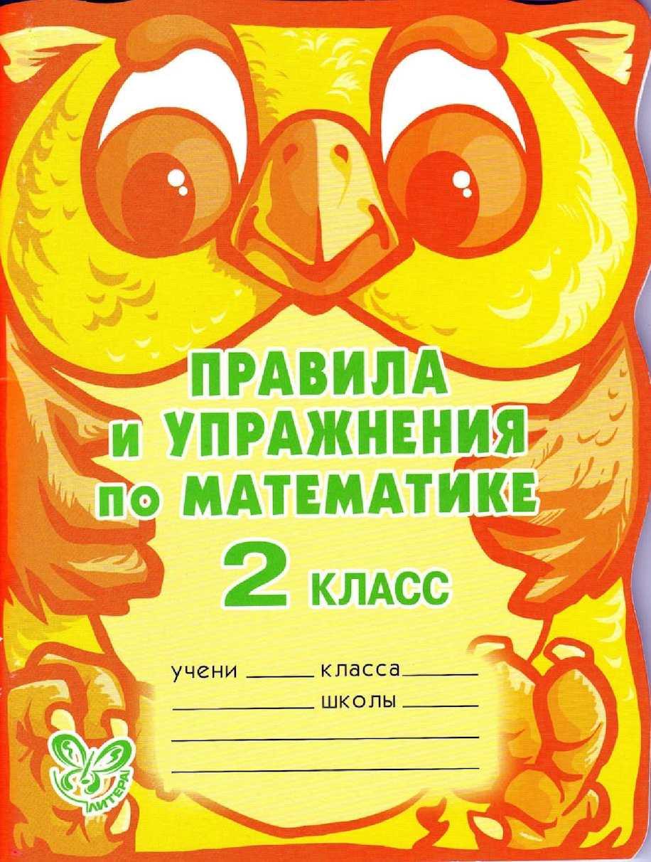 Правила и упражнения по математике для 2 класса.