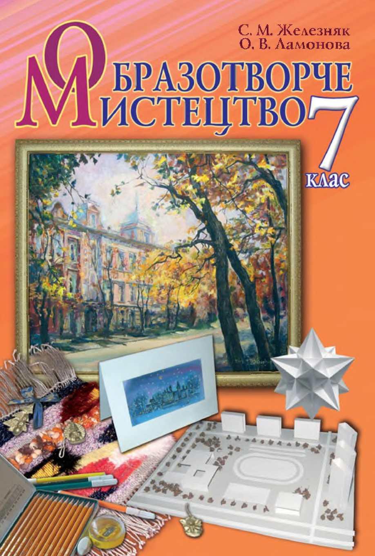 Calaméo - Образотворче мистецтво 7 клас Железняк 2015 (Укр.). 2bb82dc3bf6f4