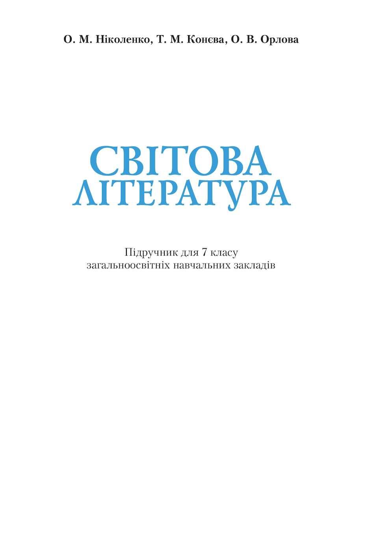 Calaméo - Світова література 7 клас Ніколенко. 6fe7be0f732bd