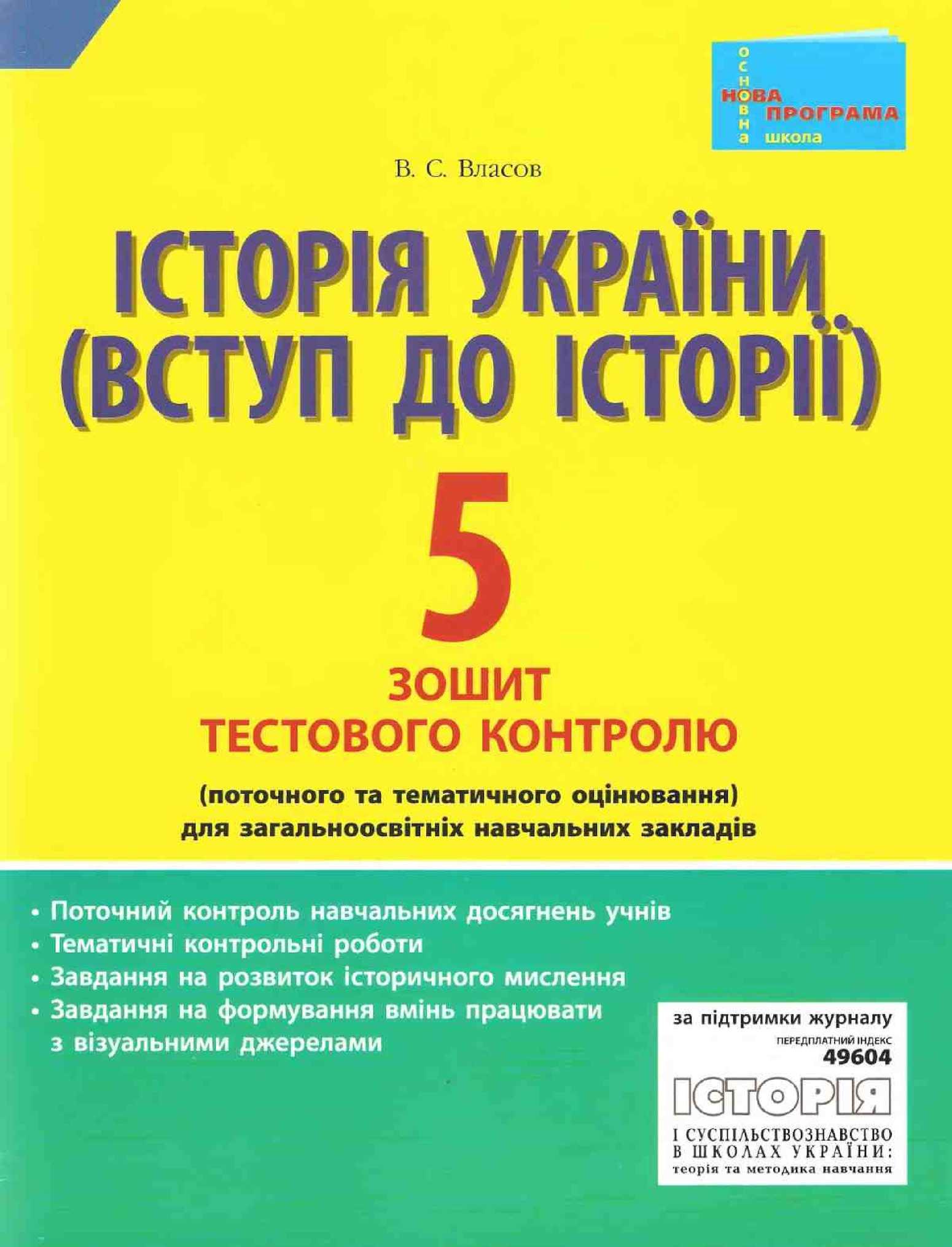 5 до данилевська клас власов в україни гдз історії вступ о