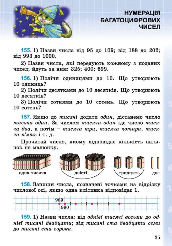 4 гдз бгогданович