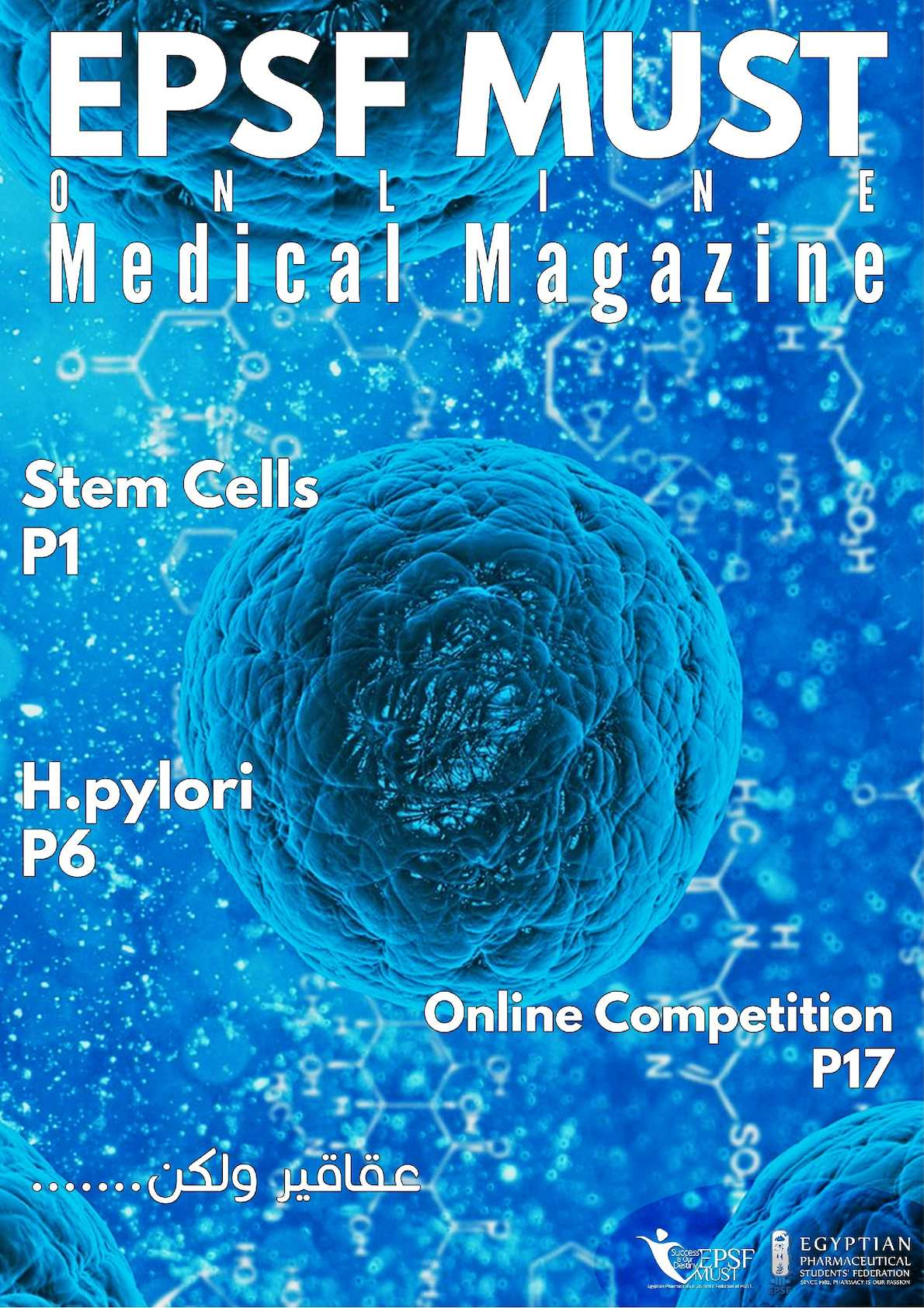 Epsf Must Online Medical Magazine 2016