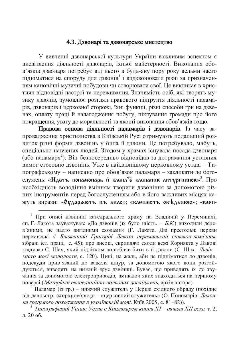 Calaméo - Кіндратюк Б. Монографія. Частина 2. 81dba3868970e