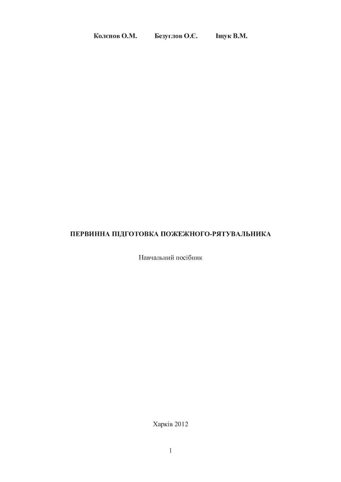 Calaméo - Посібник по ППР важливо cea17d7433293