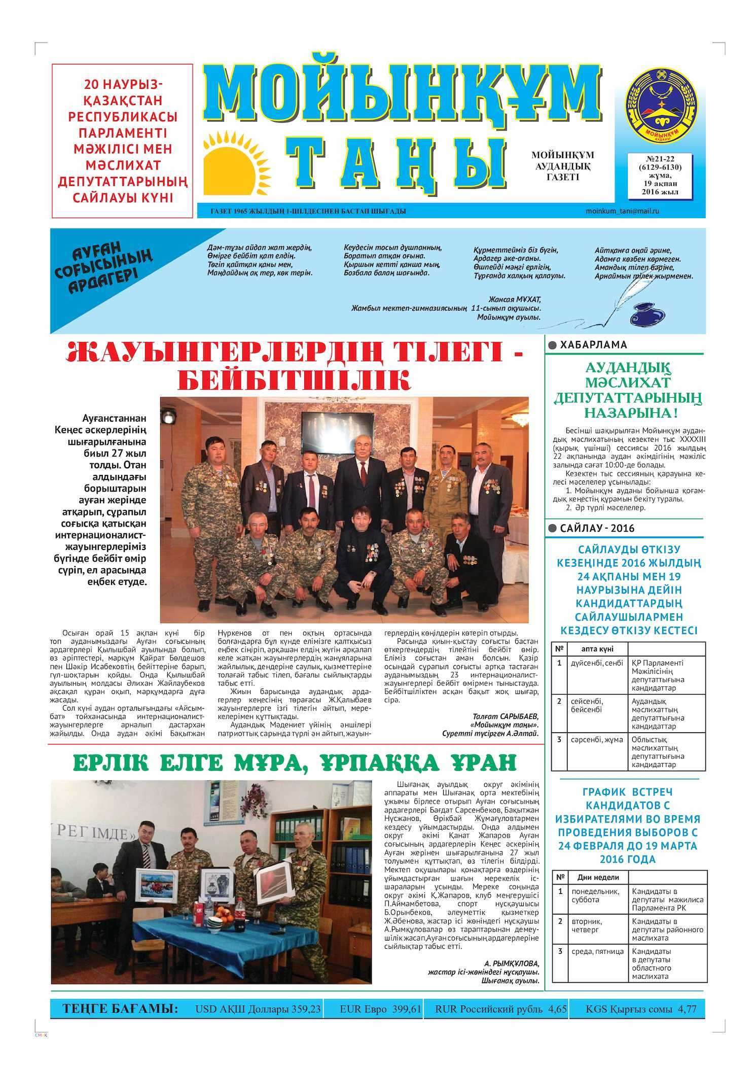 ойын машиналары бастаушы үшін 200 рубль