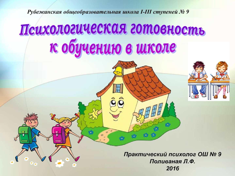 психологическая готовность ребенка к обучению в школе шпаргалка