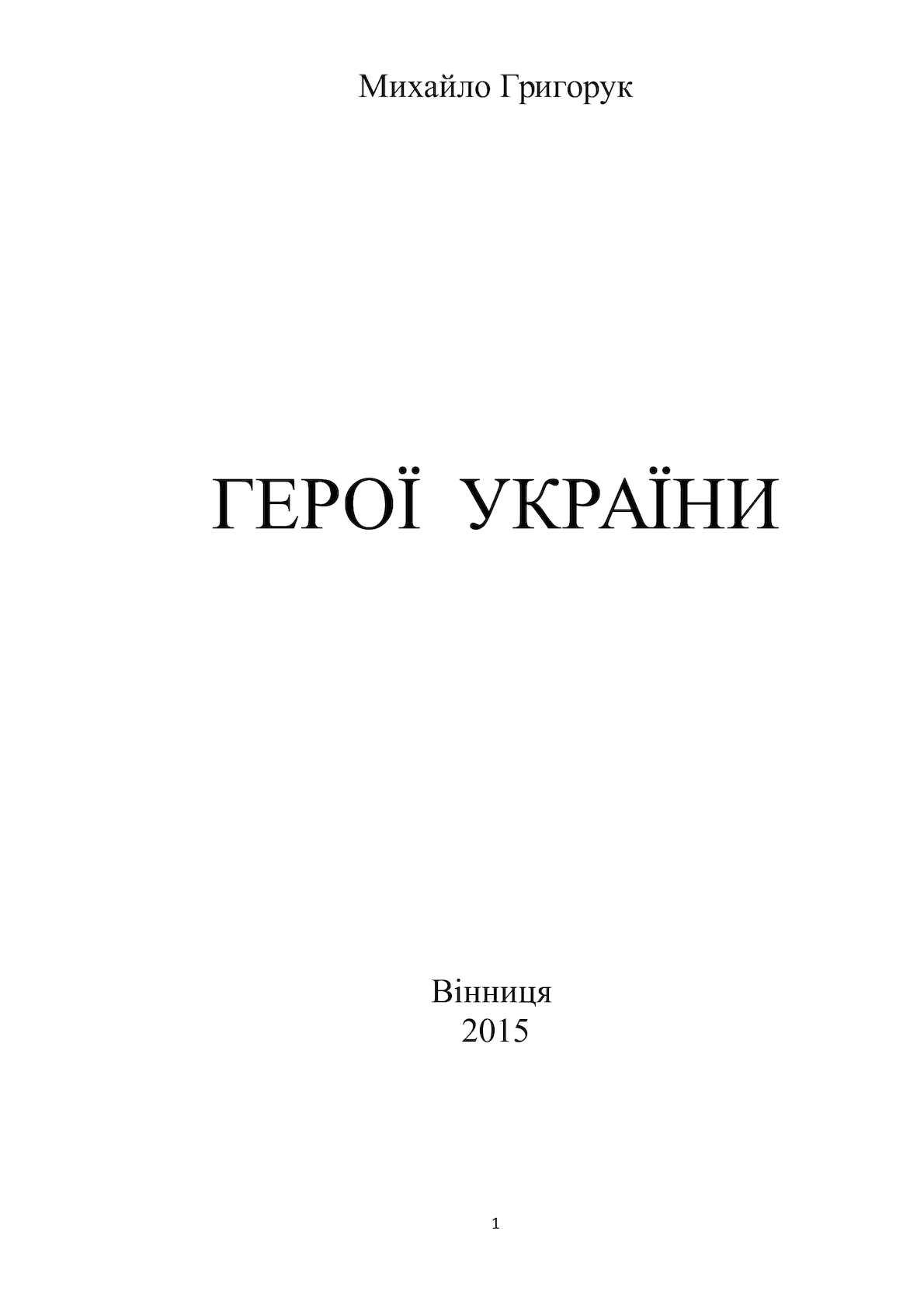 Calaméo - Герої. Михайло Григорук acc6579c246e9