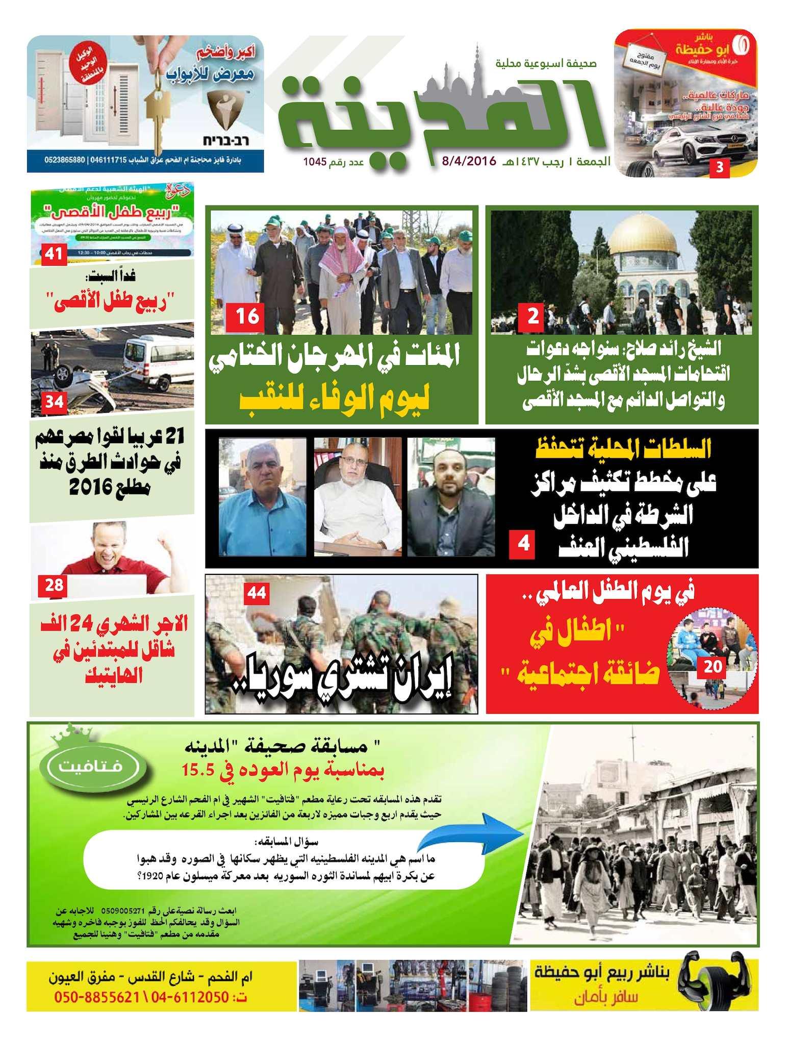af8fd44bd Calaméo - جريدة المدينة 8.4.2016
