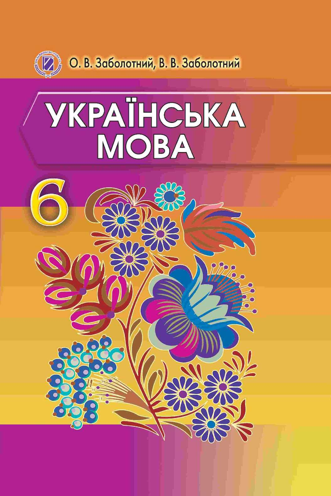 Calaméo - 6 клас. Заболотний. Українська мова. 2014 44049d68d201d