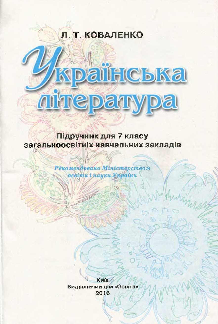 Calaméo - 7 Коваленко Українська література 2015 e255c7578fbb7