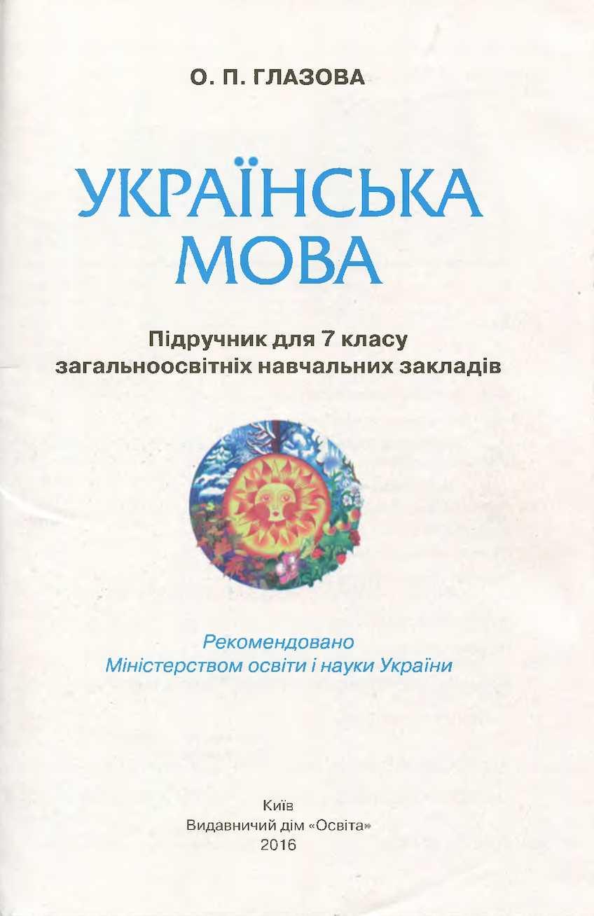 Calaméo - 7 клас. Глазова Українська мова 2015 8c7c264927d49