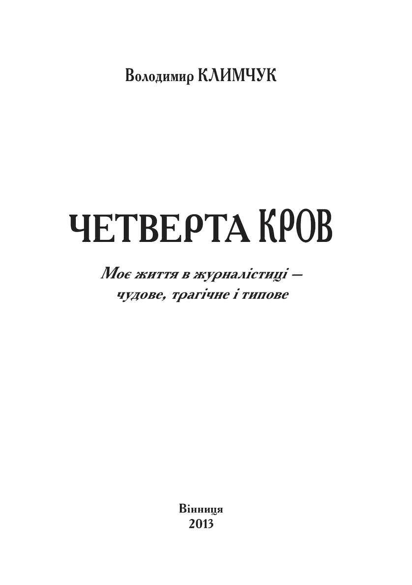 Calaméo - Володимир Климчук. Четверта Кров ed72bc7f51488