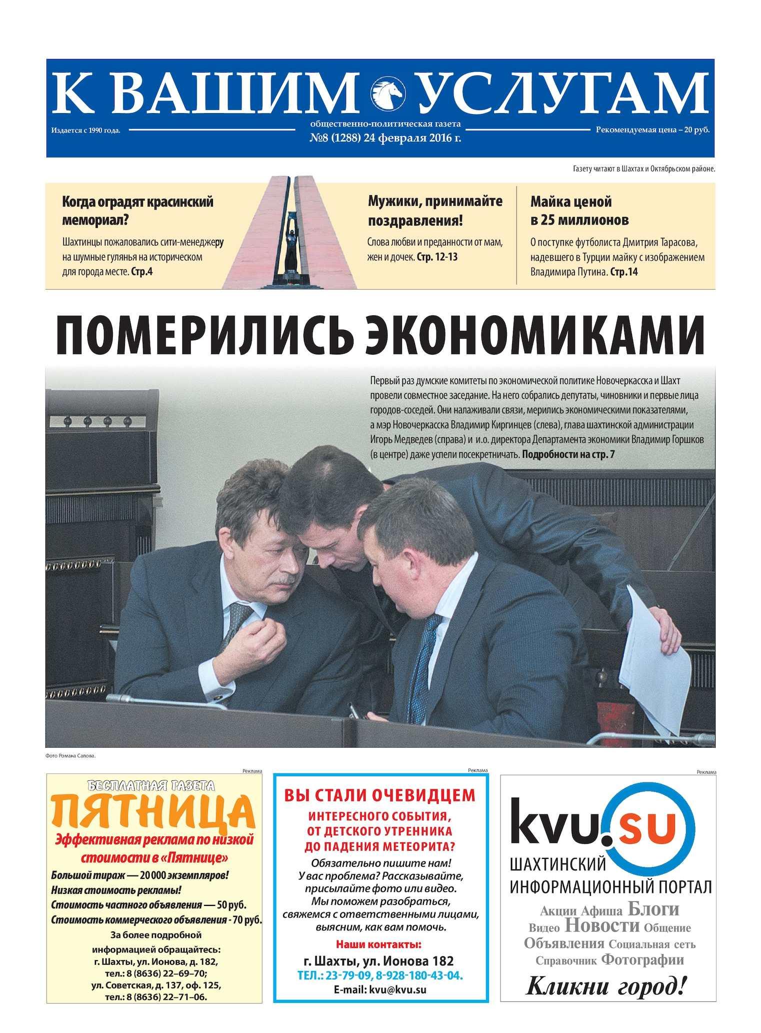 Calaméo - Газета КВУ №8 от 24 февраля 2016 г. 654c85ff46f