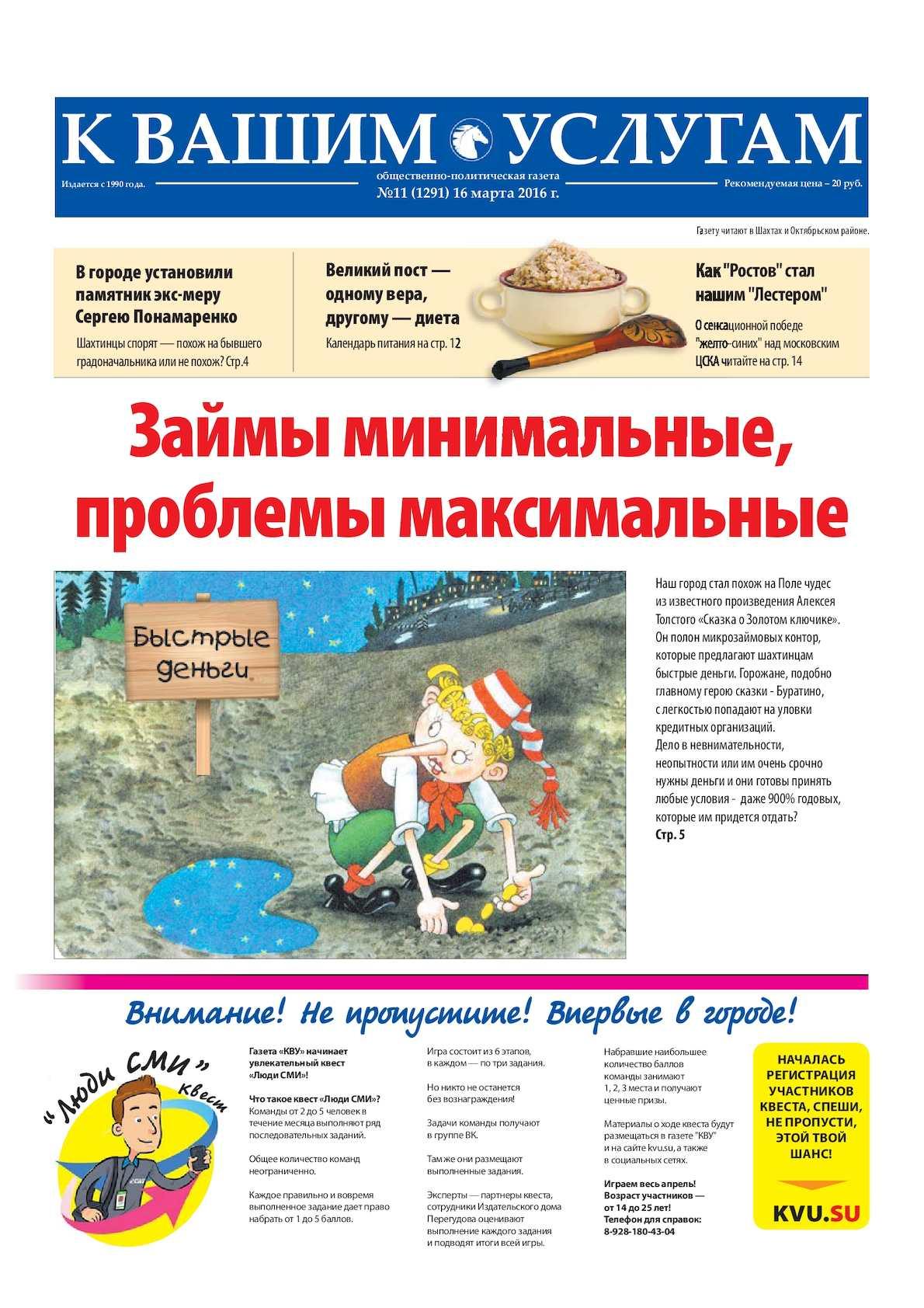 Calaméo - Газета КВУ №11 от 16 марта 2016 г. d418325dd53a0