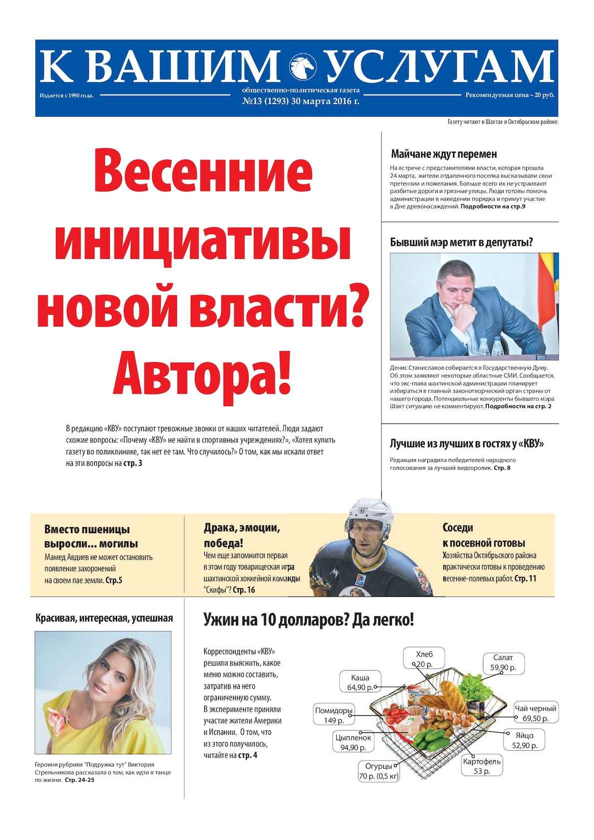 Calaméo - Газета КВУ №13 от 30 марта 2016 г. e065eabc053