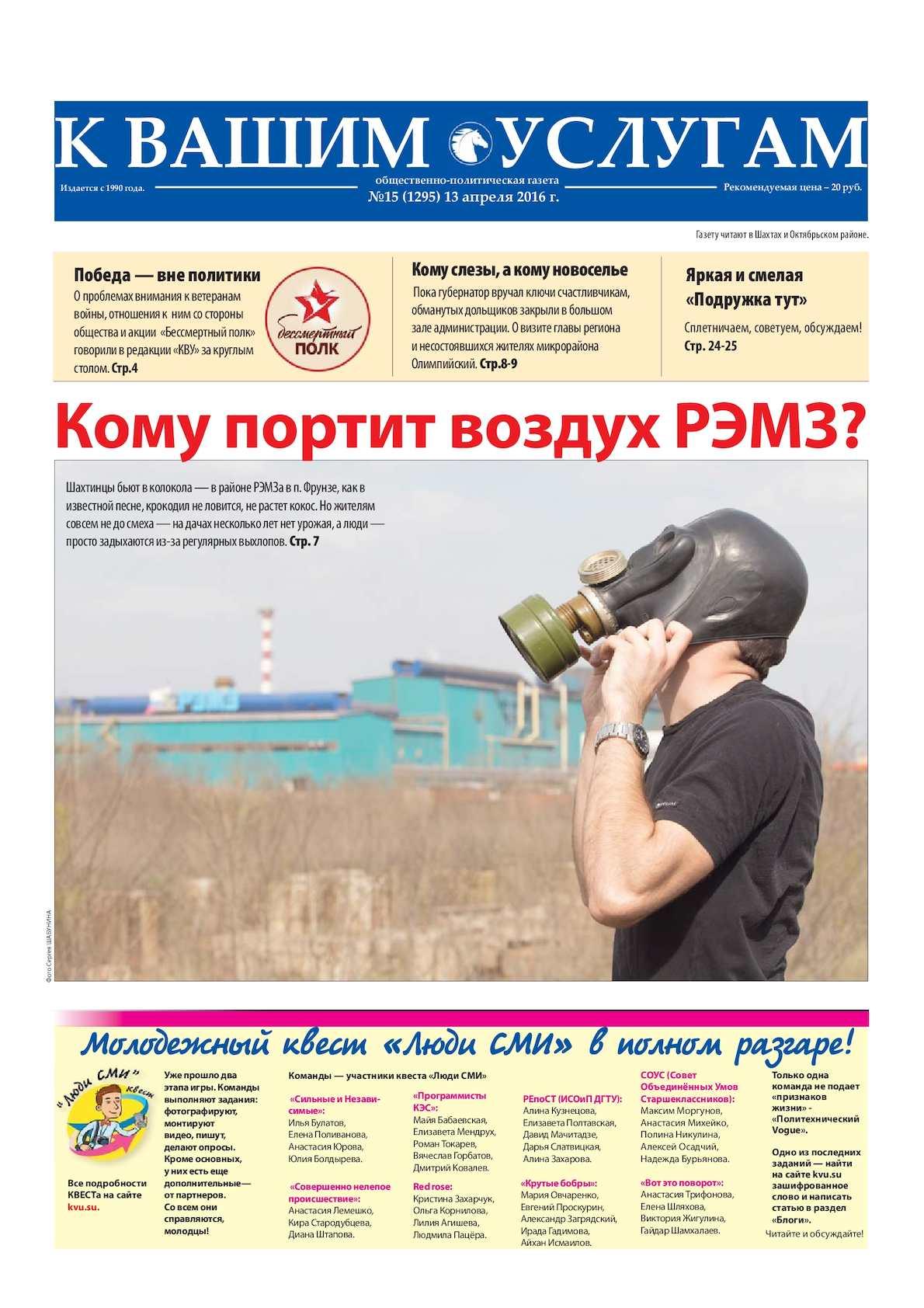 361efbc23e04 Calaméo - Газета КВУ №15 от 13 апреля 2016 г.