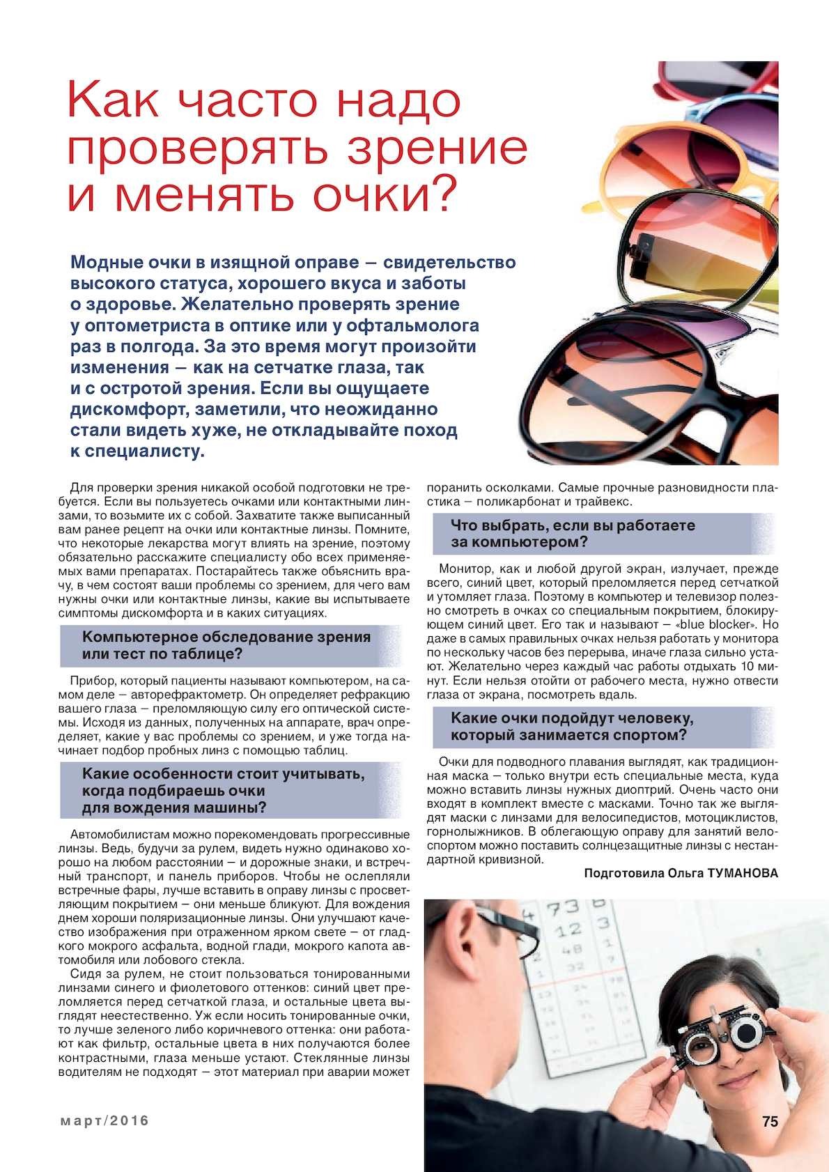 862edd350bca Кавказская здравница - Здоровье, № 1 2016 - CALAMEO Downloader