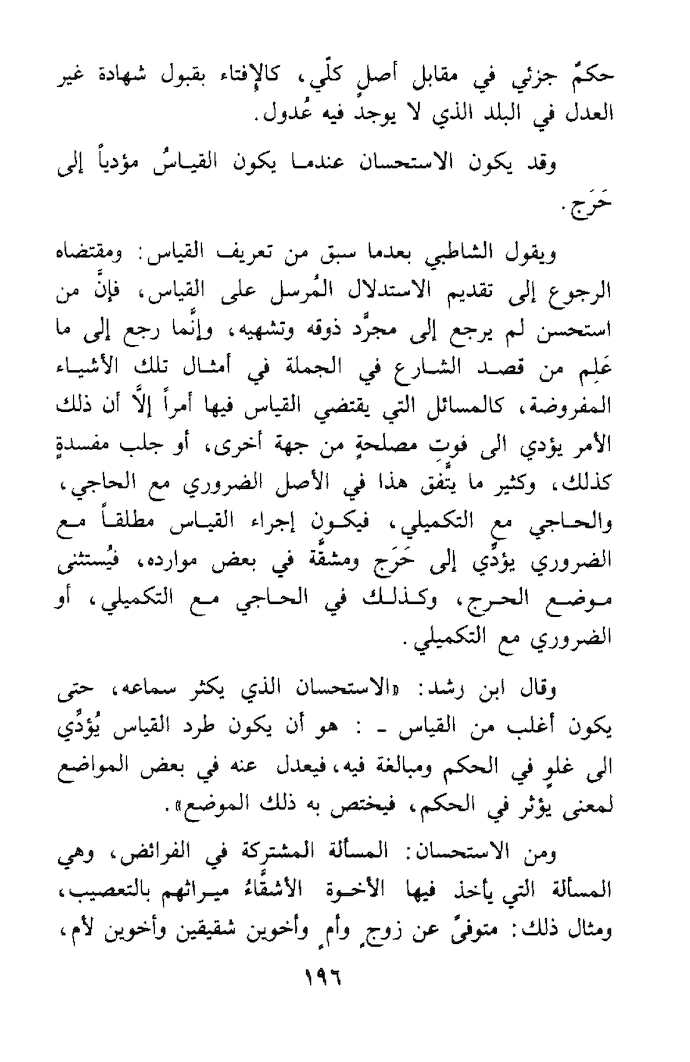 Page 197