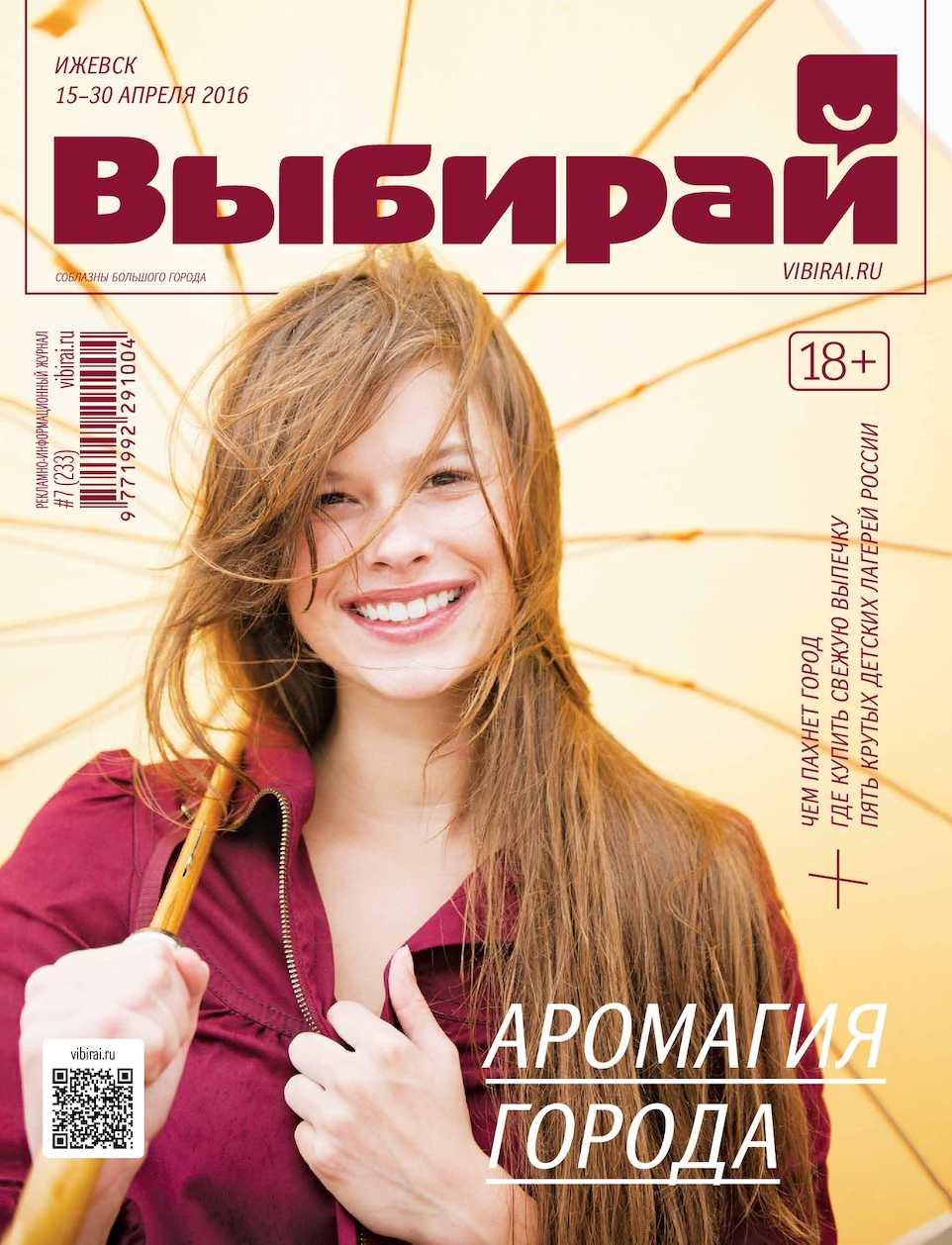 Юлия Агафонова В Лифчике – Корабль (1988)