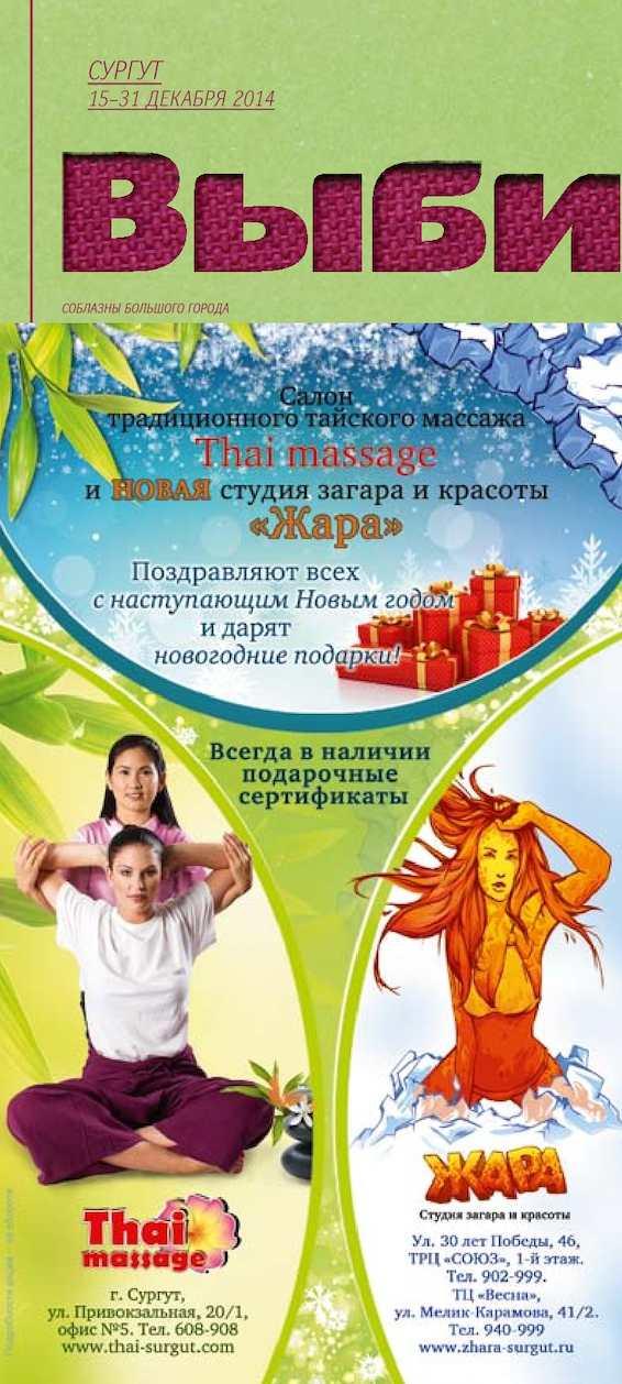 Голые Засветы Анны Семенович