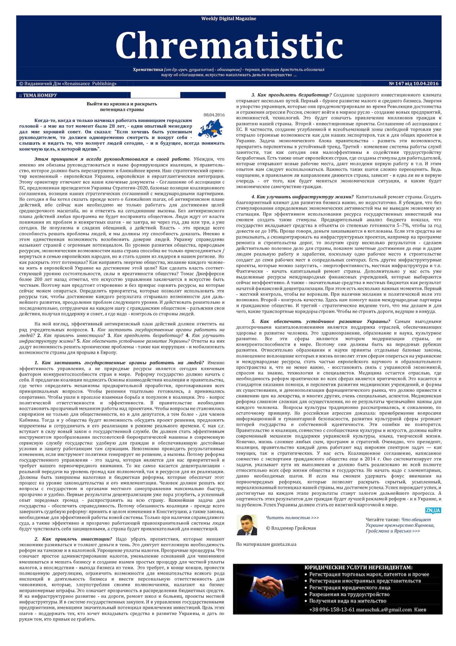 Calaméo - №147 Wdm «Chrematistic» от 10 04 2016 05eea999a14