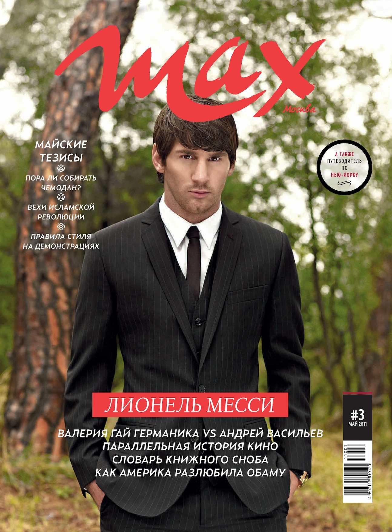 Calaméo - Max Issue 03 70cb6018873