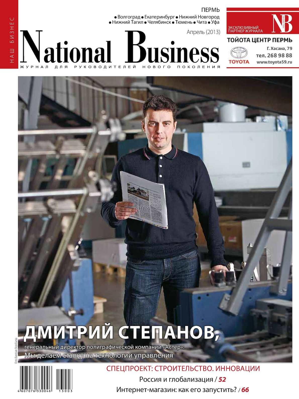 c4c06168aa69 Calaméo - National Business апрель 2013