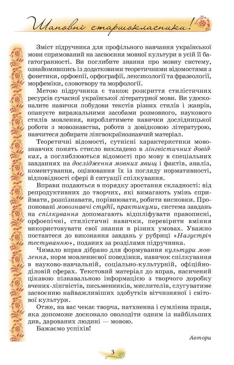 17d984e991abab Calaméo - 10 клас Плющ Українська мова