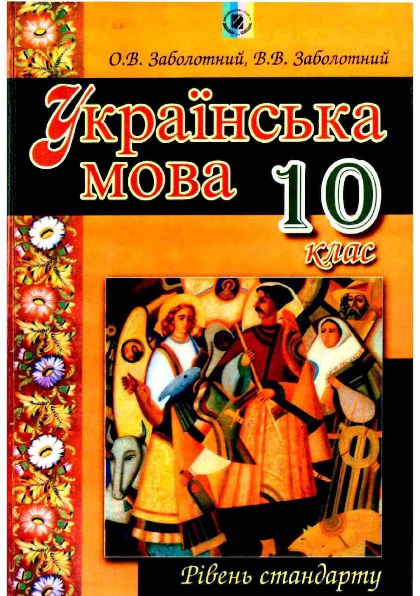 Calaméo - 10 клас Заболотний Українська мова 8f3696040f9a3