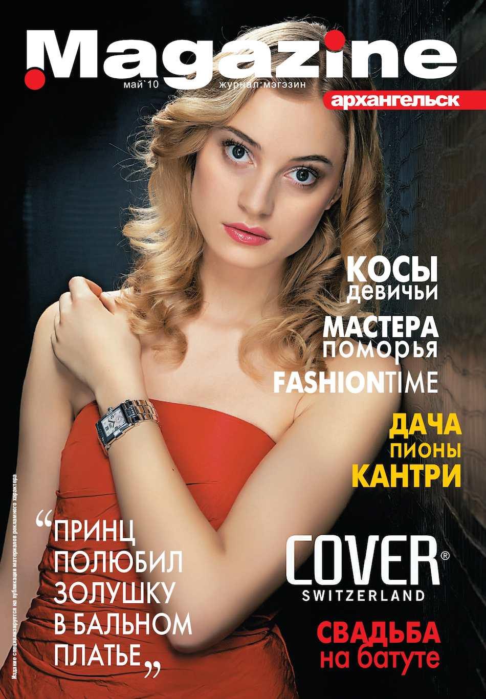 Ирина Медведева В Золотистом Бикини – 6 Кадров (2006)