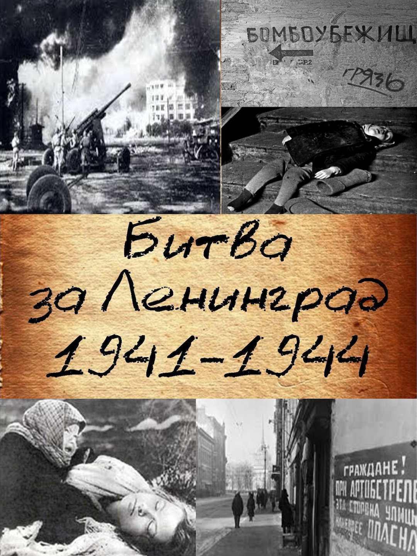 Битва за ленинград картинки для презентации