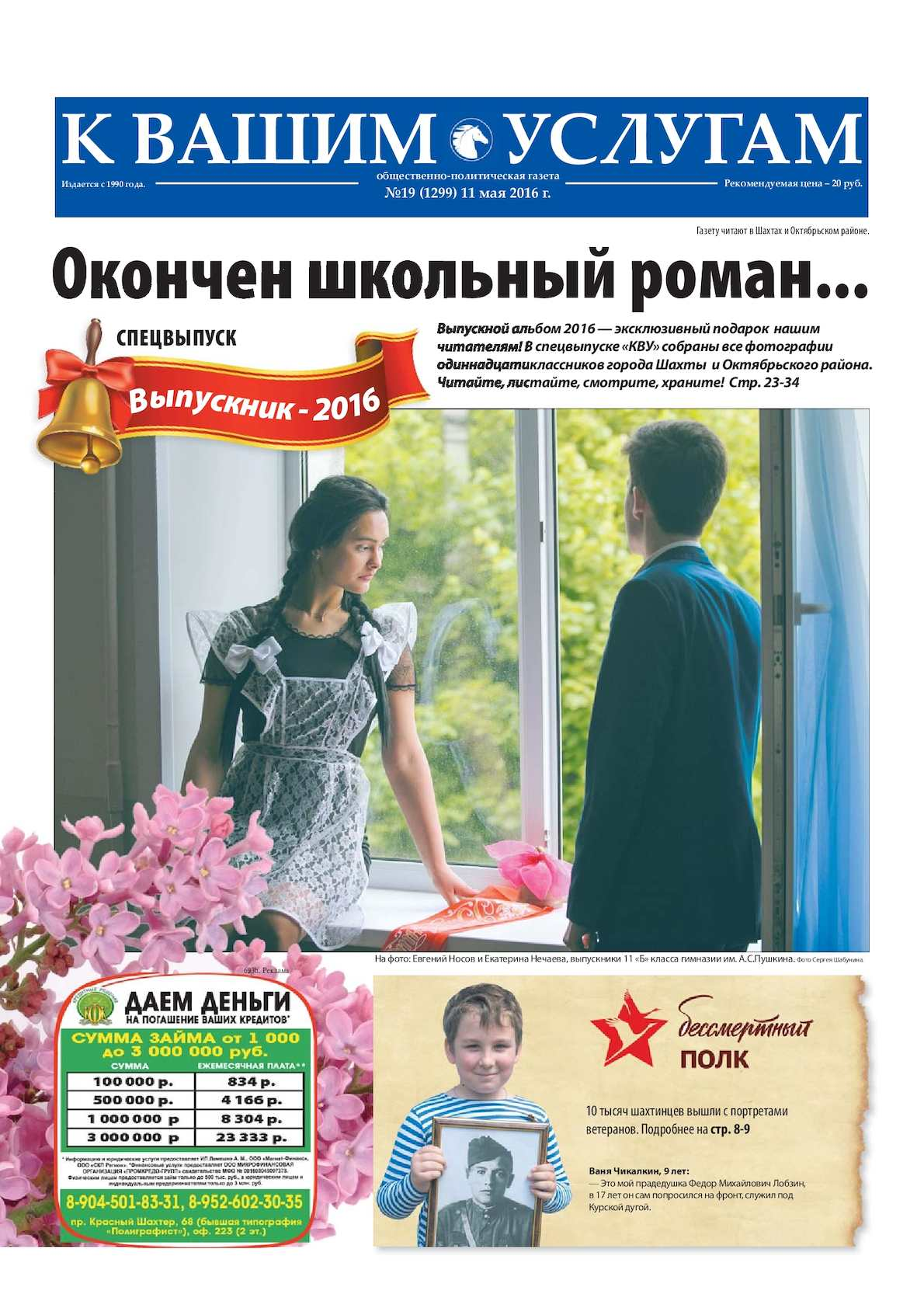 анна нарватова заняла денег где взять денег в долг в омске
