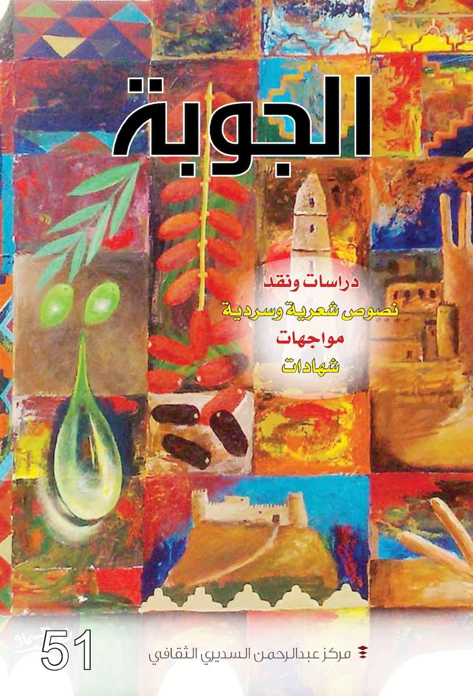 1c6c9e8d97346 Calaméo - 51 joba الجوبة مجلة Aljoubah