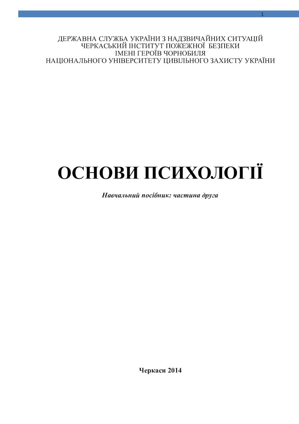 Calaméo - Психологія 9dfc02936a713