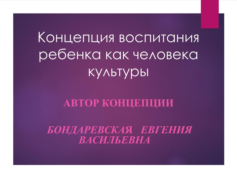 бондаревская евгения васильевна картинки девушка практически каждый