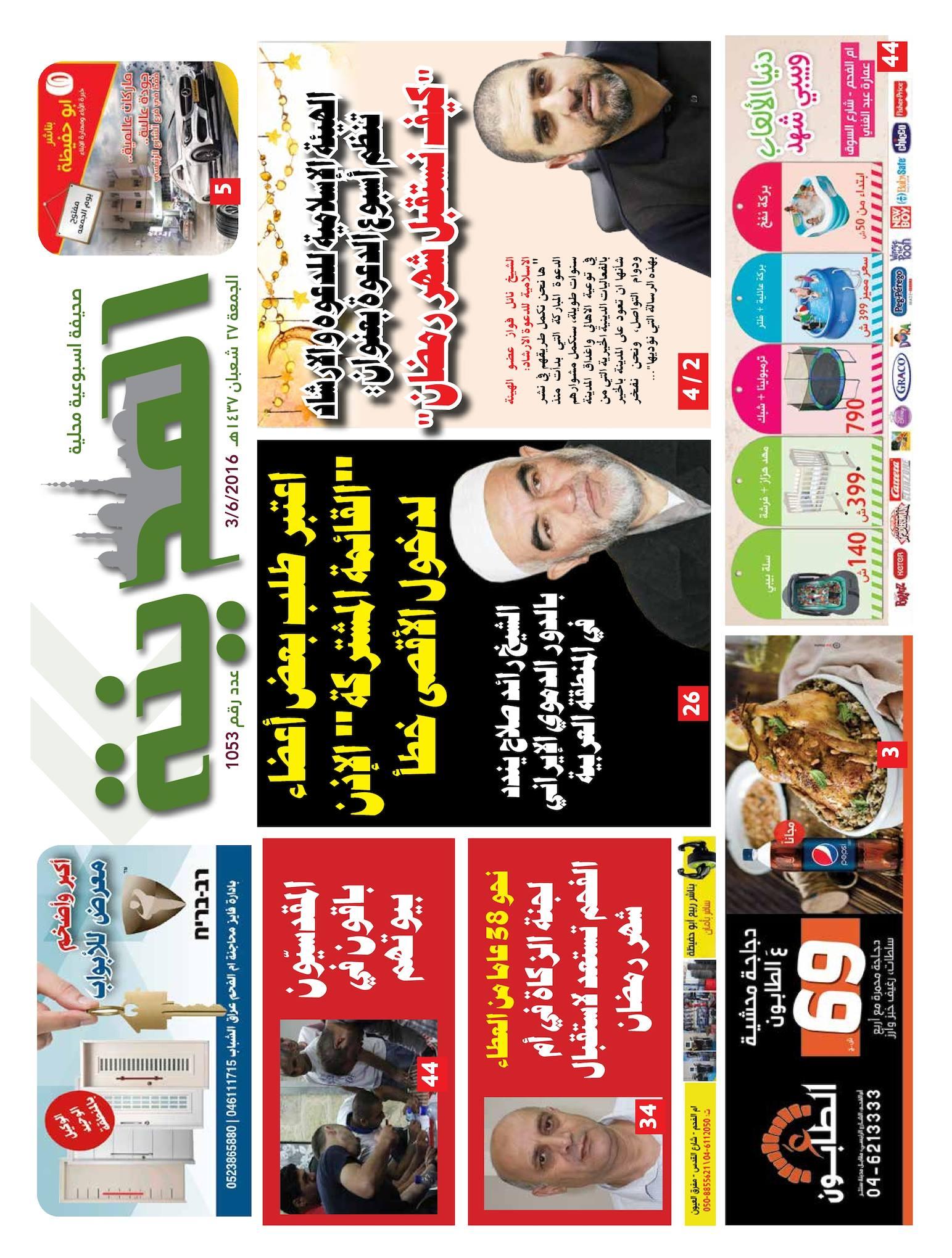 da206aacb Calaméo - جريدة المدينة 3.6.2016