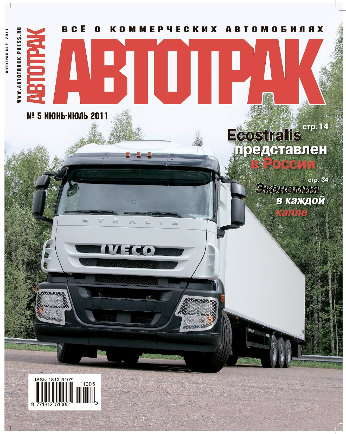 Calaméo - Журнал «АВТОТРАК» №5 2011 df94266c8e9