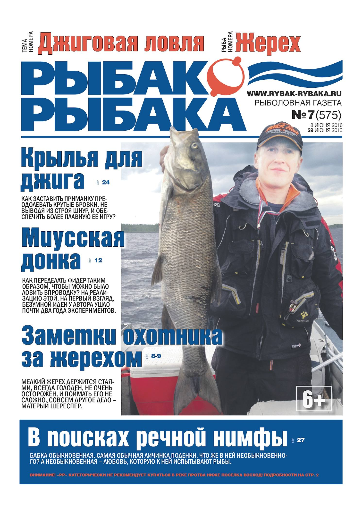Рыбалка удочки весна 94 4 слушать онлайн