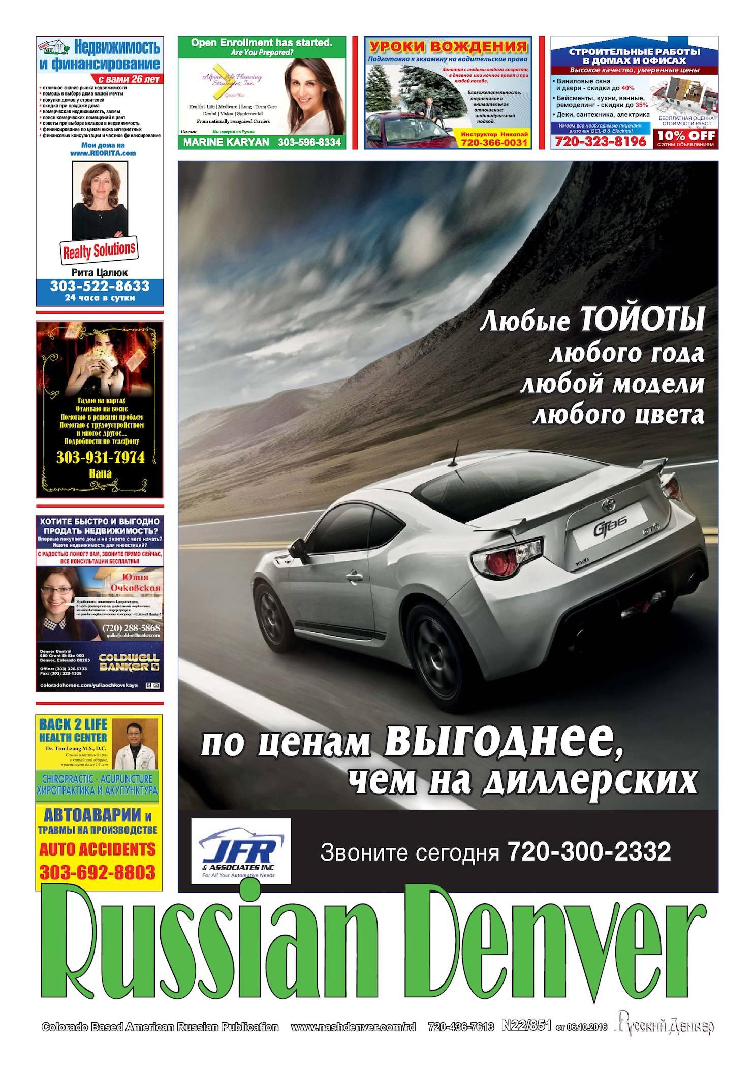 Calaméo - Russian Denver N22 851 553138b2dbd