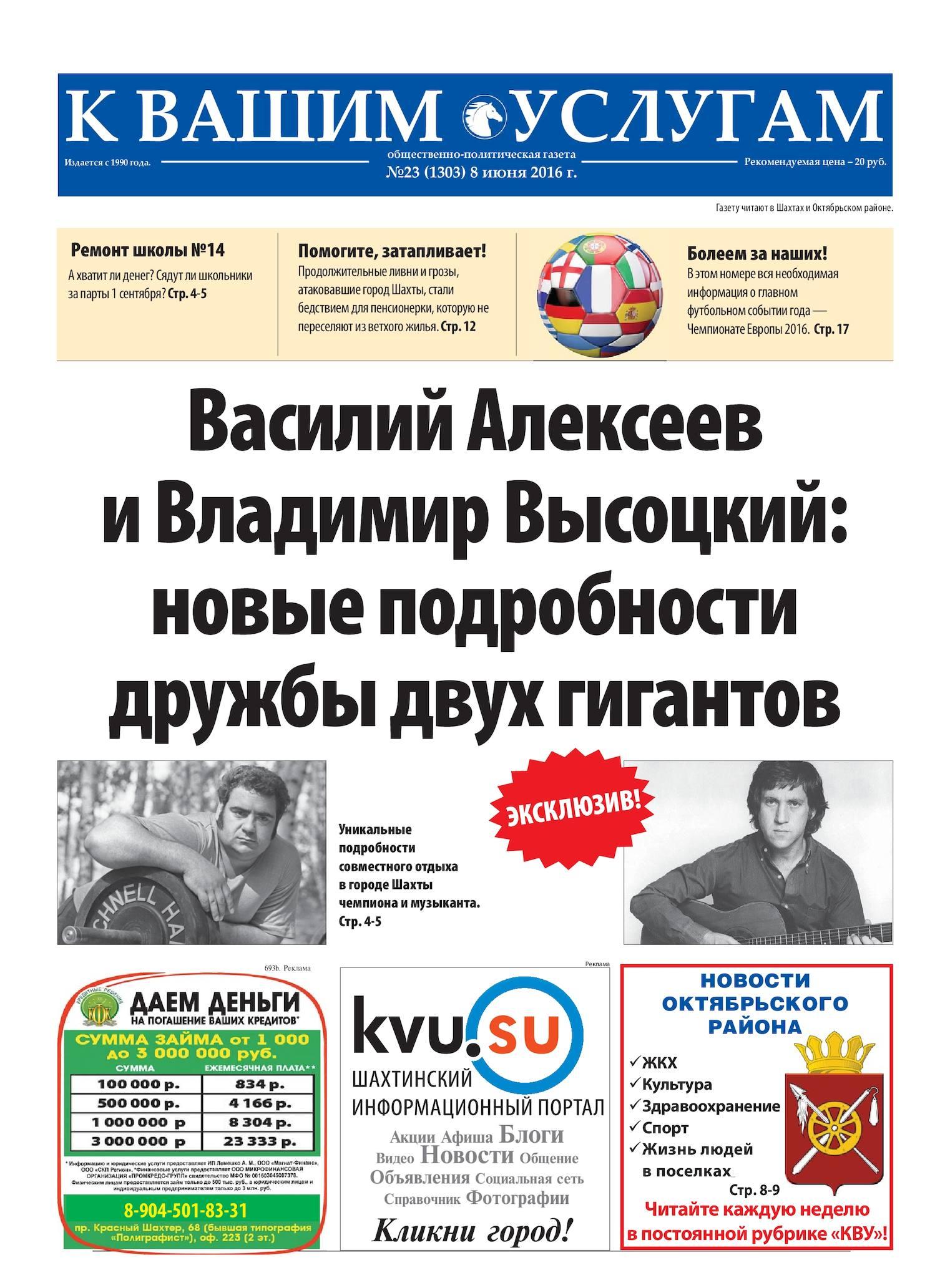 Calaméo - Газета КВУ №23 от 8 июня 2016 г. 33d8a39ad6e