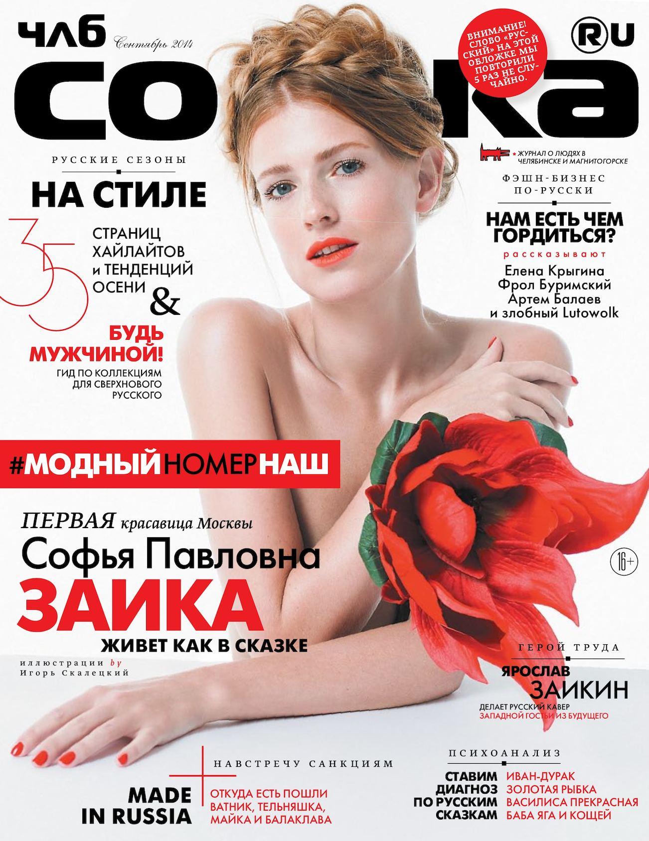 f2aeadea2d47 Calaméo - Члб.Собака.ru сентябрь 2014