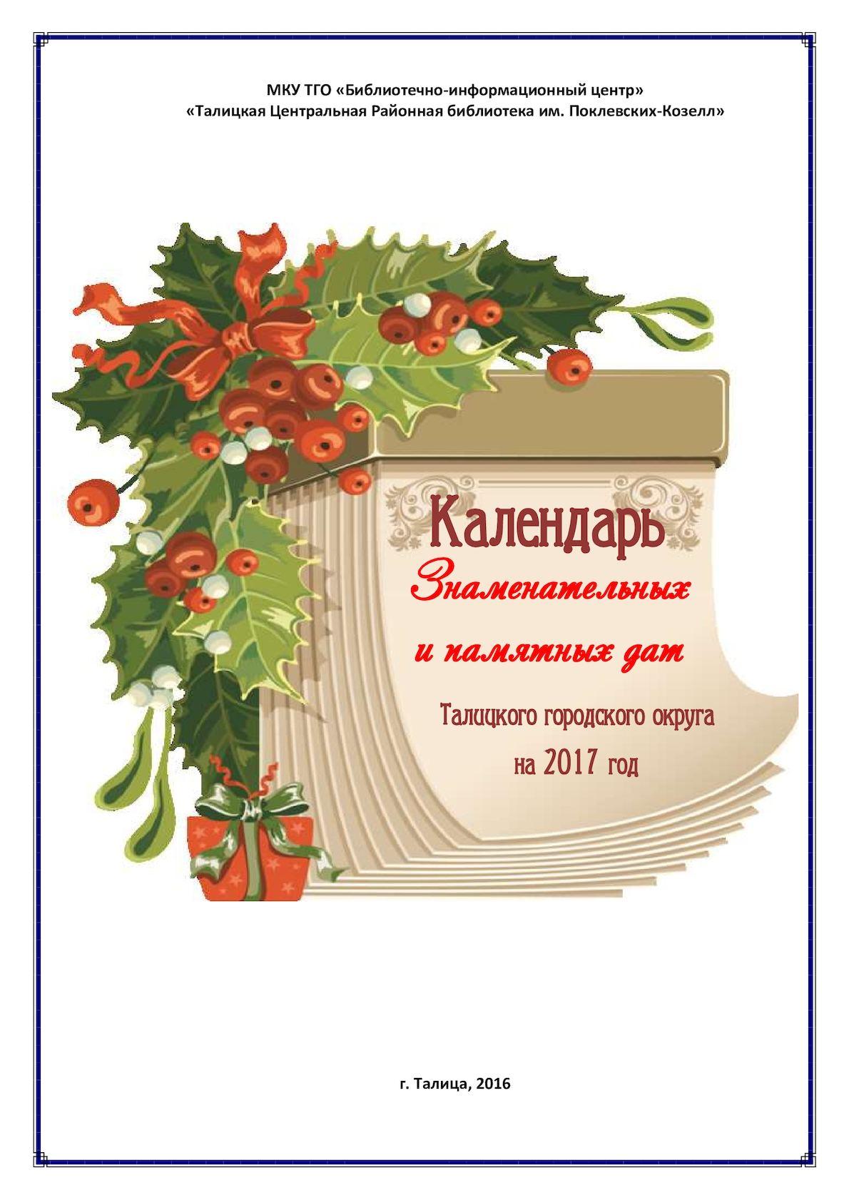 Картинка из календаря памятных дат