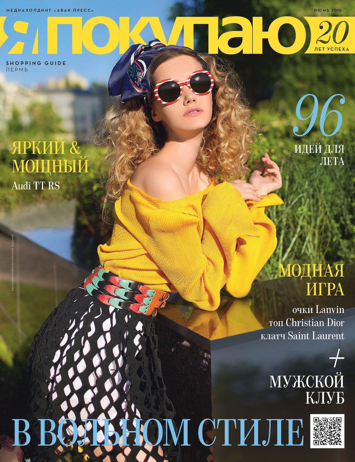 ec1a15df9774 Calaméo - Shopping Guide «Я Покупаю. Пермь», июнь 2016