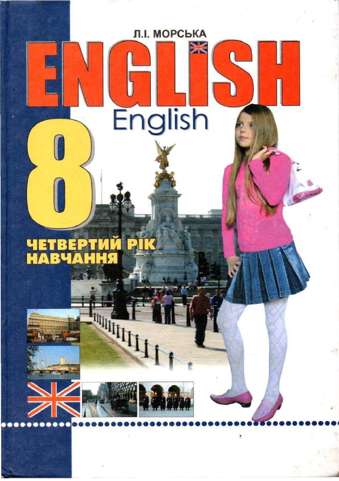 Англійська мова 8 клас гдз морська