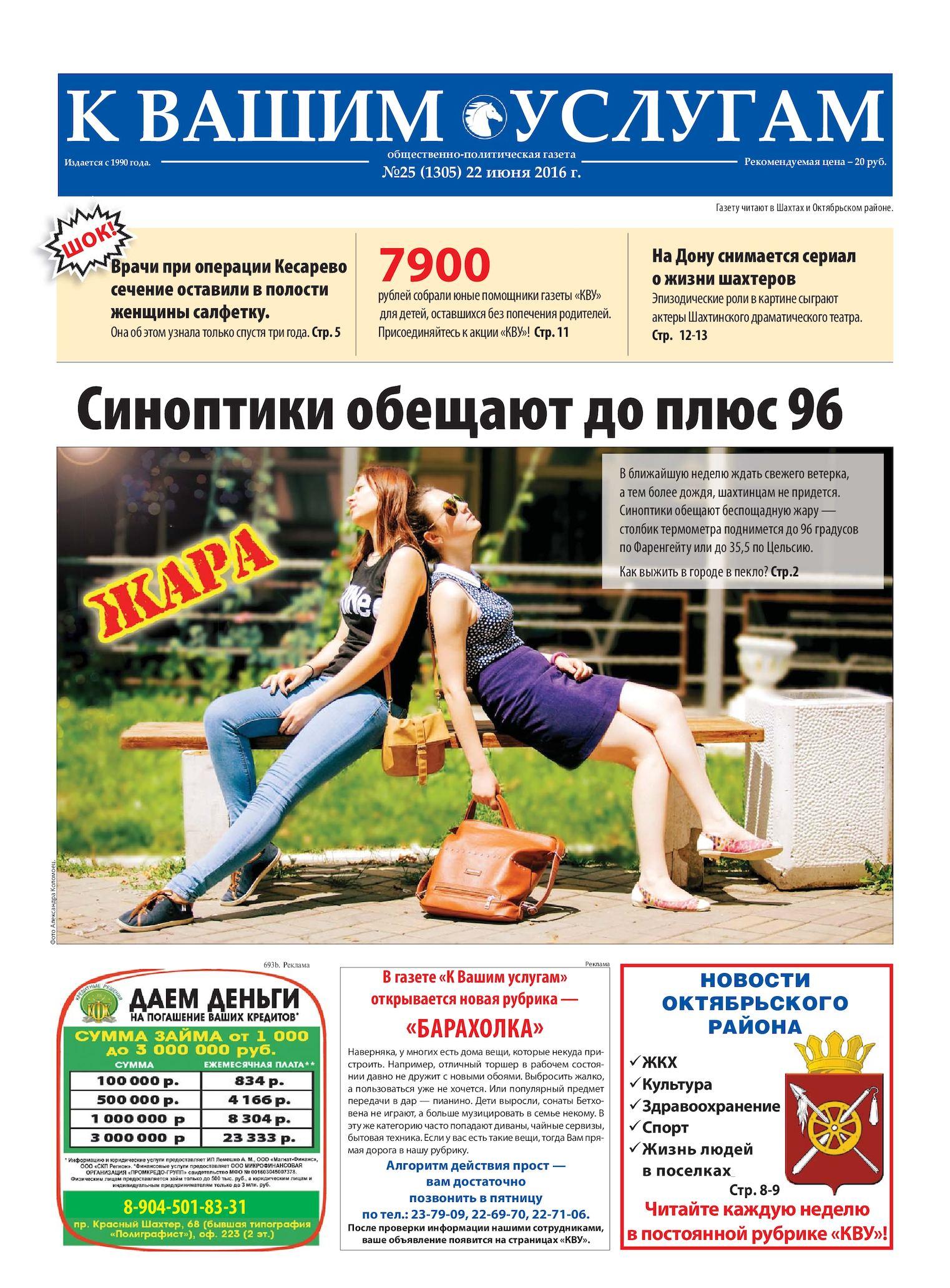 8906de27a639 Calaméo - Газета КВУ №25 от 22 июня 2016 г.