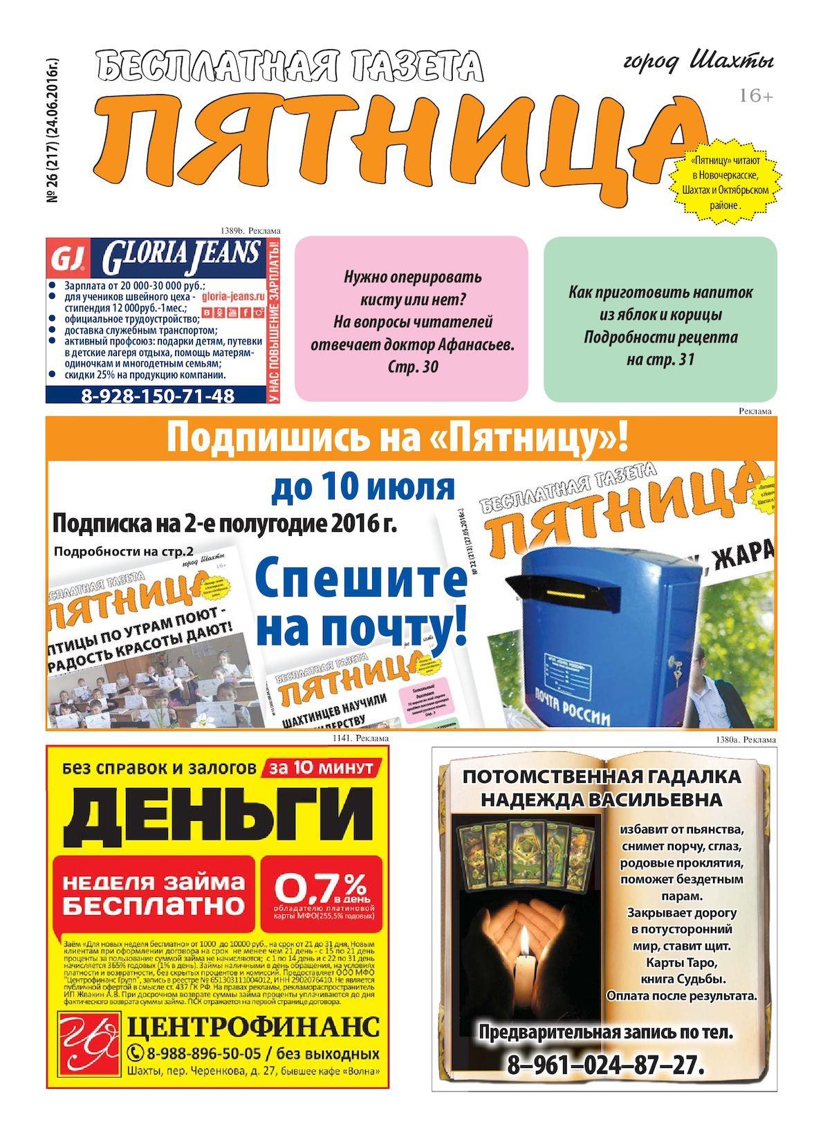 Calaméo - Газета