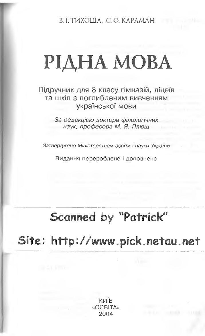Calaméo - Pick Ridna Mova 8 Tichosha ea7f6b908635b
