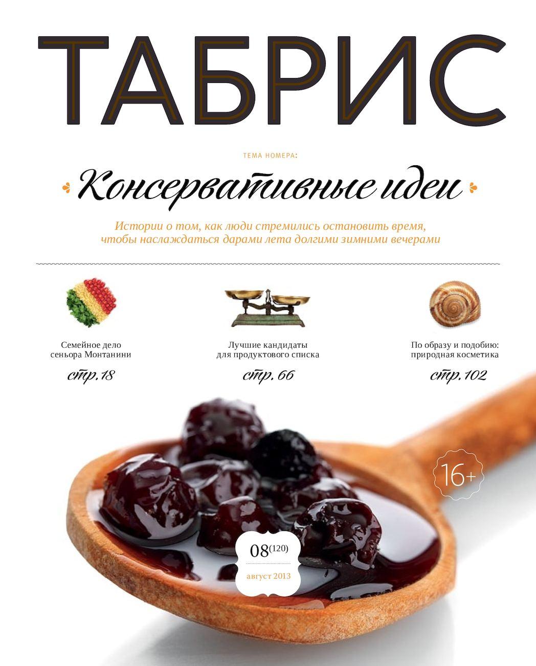 История происхождения водки Грей ГусЖенские радости